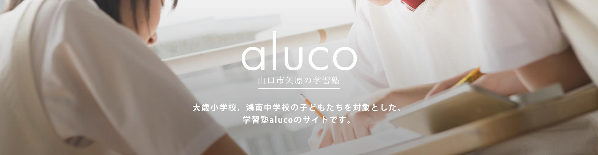 alico 山口市矢原の学習塾 大歳小学校、鴻南中学校の子どもたちを対象とした、学習塾alucoのサイトです。